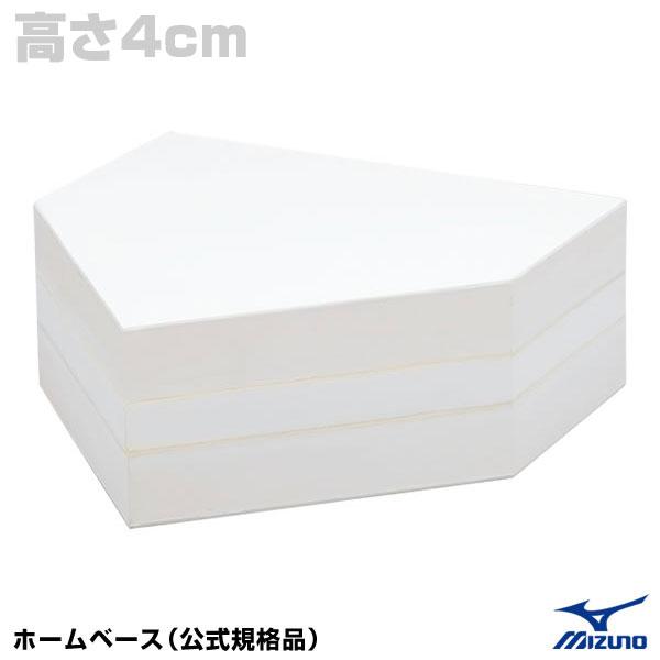 ミズノ(MIZUNO) 16JAH14400 ホームベース(公式規格品) 20%OFF 野球用品 2020SS