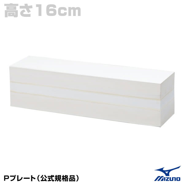 ミズノ(MIZUNO) 16JAP14000 Pプレート(公式規格品) 20%OFF 野球用品 2020SS