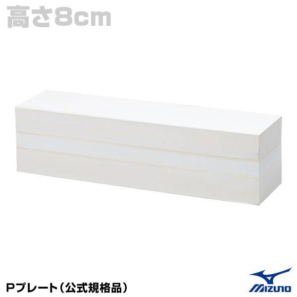 ミズノ(MIZUNO) 16JAP14300 Pプレート(公式規格品) 20%OFF 野球用品 2020SS