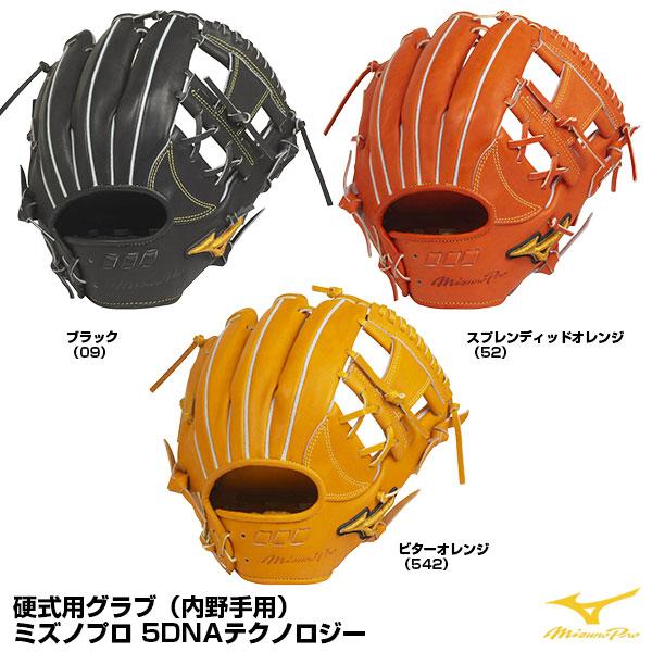 ミズノ(MIZUNO) 1AJGH22023 硬式用グラブ(内野手用) ミズノプロ 5DNAテクノロジー BSS 野球用品 グローブ 2020SS