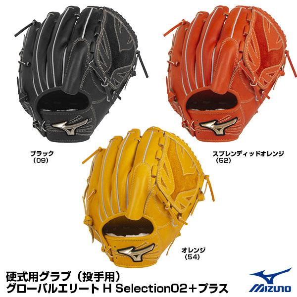 ミズノ(MIZUNO) 1AJGH22401 硬式用グラブ(投手用) グローバルエリート H Selection02+プラス 左投げ用あり 20%OFF 野球用品 グローブ 2020SS