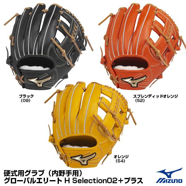 ミズノ(MIZUNO) 1AJGH22413 硬式用グラブ(内野手用) グローバルエリート H Selection02+プラス 20%OFF 野球用品 グローブ 2020SS