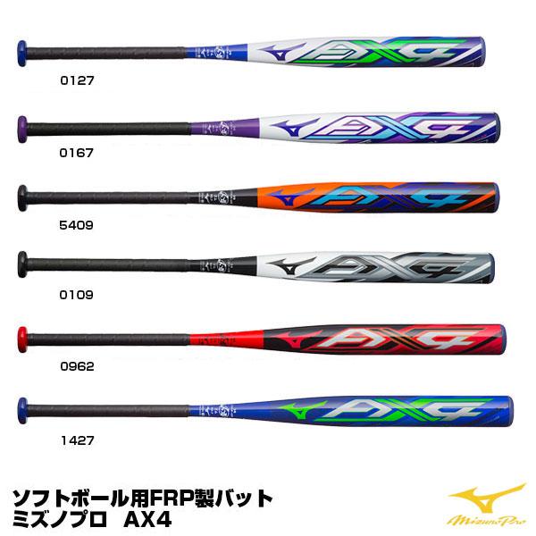 ミズノ(MIZUNO) 1CJFS307 ソフトボール用FRP製バット ミズノプロ AX4 3号/ゴムボール対応 20%OFF ソフトボール用品 2020SS