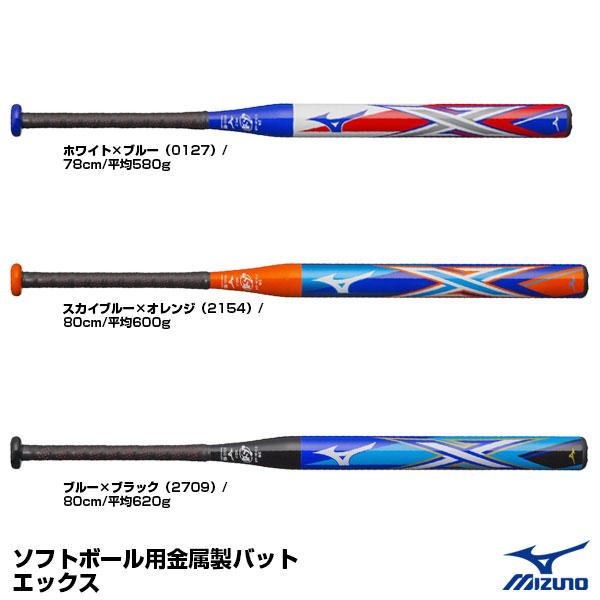 ミズノ(MIZUNO) 1CJFS613 ソフトボール用FRP製バット エックス 2号/ゴムボール対応 25%OFF ソフトボール用品 2019SS