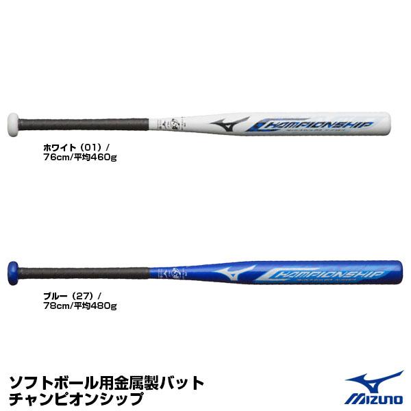 蔵 ミズノ MIZUNO 1CJFS614 ソフトボール用金属製バット チャンピオンシップ ゴムボール対応 2020SS 2号 ソフトボール用品 内祝い 20%OFF