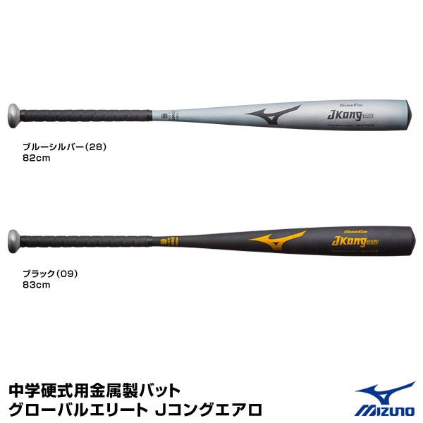 ミズノ(MIZUNO) 1CJMH611 中学硬式用金属製バット グローバルエリート Jコングエアロ 25%OFF 野球用品 2019SS