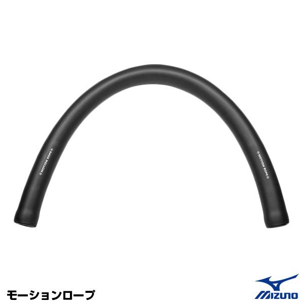 【あす楽対応】ミズノ(MIZUNO) 1GJBT10600 モーションロープ 野球用品 2020SS