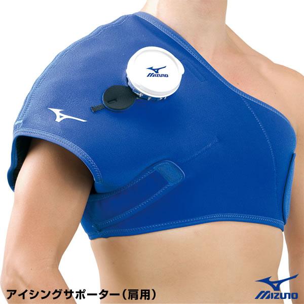 【あす楽対応】ミズノ(MIZUNO) 1GJYA22100 アイシングサポーター(肩用) 25%OFF 野球用品 2020SS