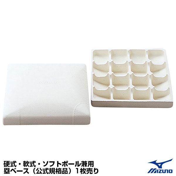 ミズノ(MIZUNO) 16JAB13600 硬式・軟式・ソフトボール兼用 塁ベース(公式規格品) 1枚売り 20%OFF 野球用品 2020SS
