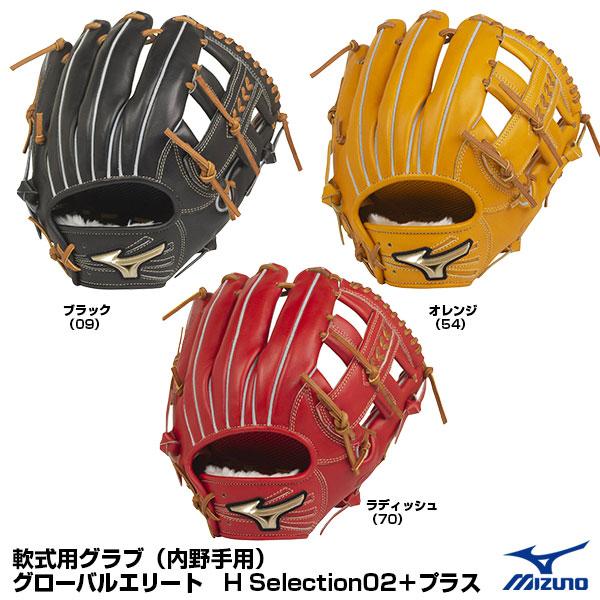 ミズノ(MIZUNO) 1AJGR22413 軟式用グラブ(内野手用) グローバルエリート H Selection02+プラス 20%OFF 野球用品 グローブ 2020SS