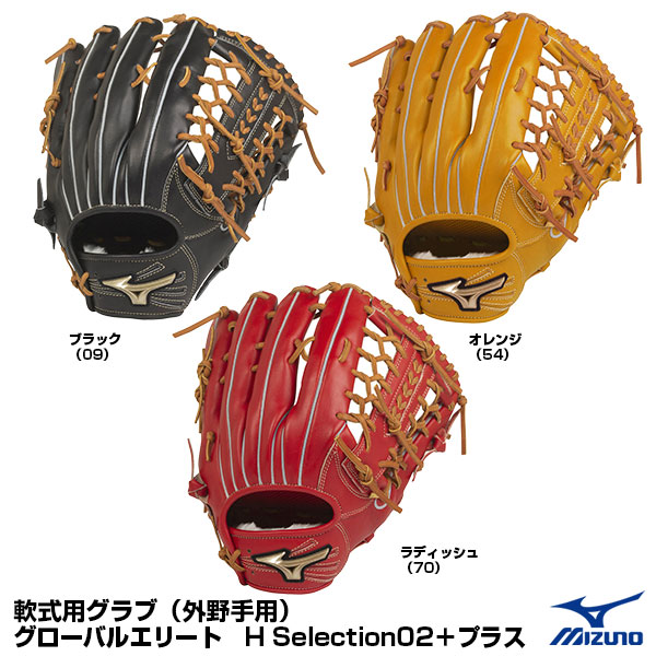 ミズノ(MIZUNO) 1AJGR22417 軟式用グラブ(外野手用) グローバルエリート H Selection02+プラス 左投げ用あり 20%OFF 野球用品 グローブ 2020SS
