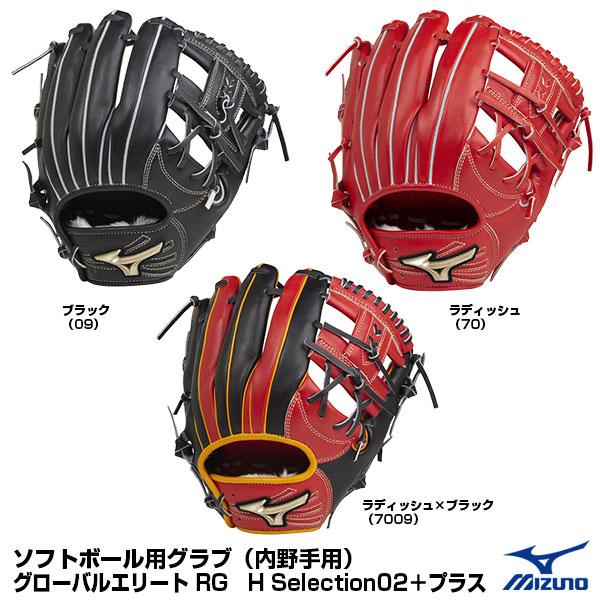ミズノ(MIZUNO) 1AJGS22403 ソフトボール用グラブ(内野手用) グローバルエリート H Selection02+プラス 20%OFF ソフトボール用品 2020SS