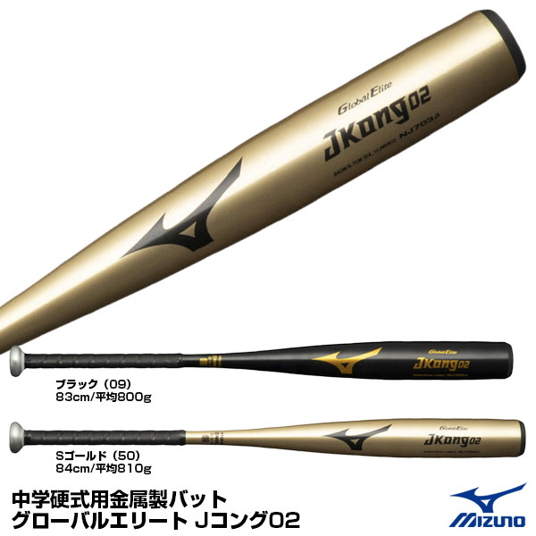 ミズノ(MIZUNO) 1CJMH613 中学硬式用金属製バット グローバルエリート Jコング02 20%OFF 野球用品 2020SS