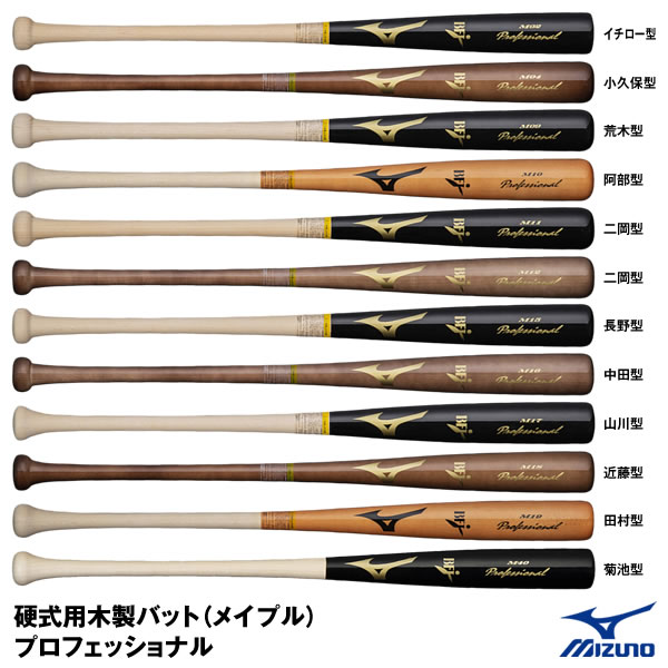 あす楽対応 日本全国 送料無料 ついに再販開始 ミズノ MIZUNO 1CJWH175 2021SS メイプル 硬式用木製バット プロフェッショナル