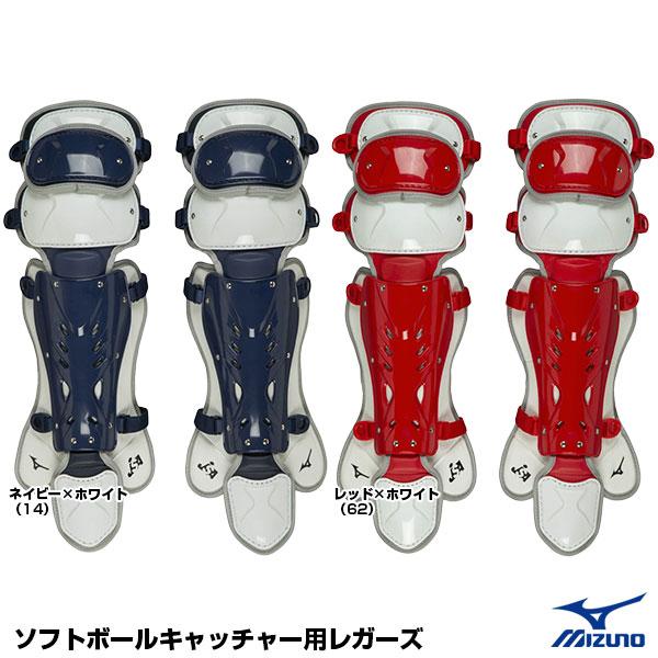 ミズノ(MIZUNO) 1DJLS120 ソフトボールキャッチャー用レガーズ 20%OFF ソフトボール用品 2020SS