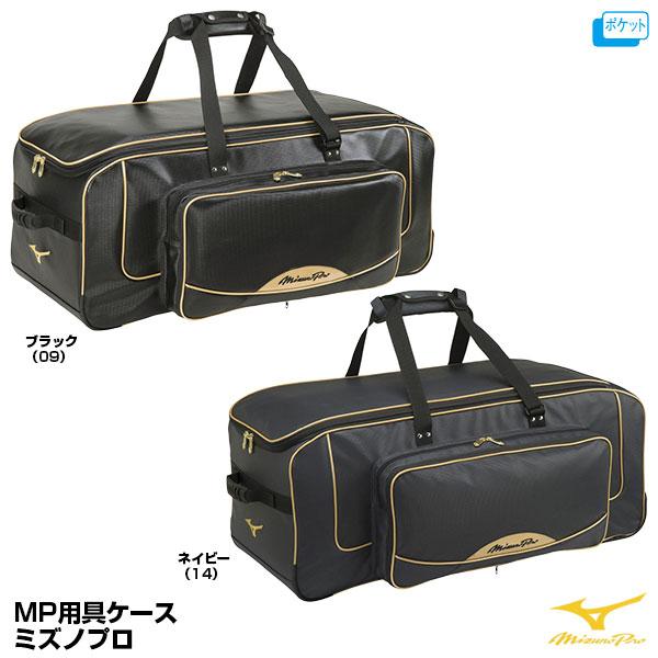 ミズノ(MIZUNO) 1FJC0000 MP用具ケース ミズノプロ 刺繍加工対応 20%OFF 野球用品 2020SS