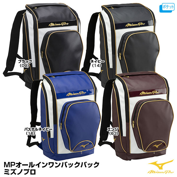 ミズノ(MIZUNO) 1FJD0000 MPオールインワンバックパック ミズノプロ 刺繍加工対応 20%OFF 野球用品 2020SS