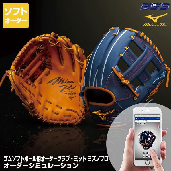 <受注生産>ミズノ(MIZUNO) ゴムソフトボール用オーダーグラブ・ミット ミズノプロ BSS グローブ 野球用品