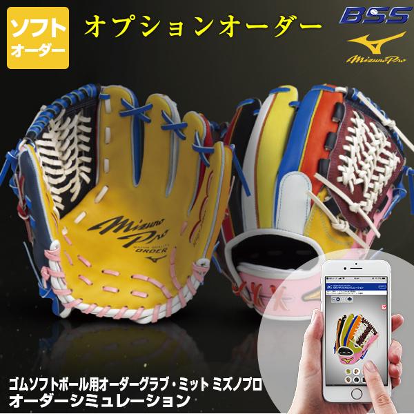 <受注生産>ミズノ(MIZUNO) ゴムソフトボール用オーダーグラブ・ミット ミズノプロ オプションオーダー BSS グローブ 野球用品