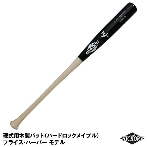 【あす楽対応】オールドヒッコリー(OLD HICKORY) BH10 硬式用木製バット(ハードロックメイプル) カスタムプロ 野球用品 2020SS