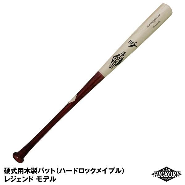 【あす楽対応】オールドヒッコリー(OLD HICKORY) R58 硬式用木製バット(ハードロックメイプル) カスタムプロ 野球用品 2020SS
