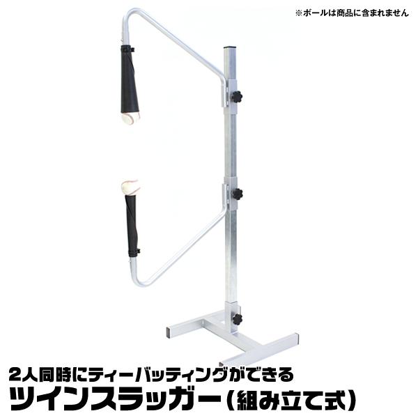 【あす楽対応】ツインスラッガー(組み立て式) 000216 野球用品 バッティングティー 置きティー 吊るしティー