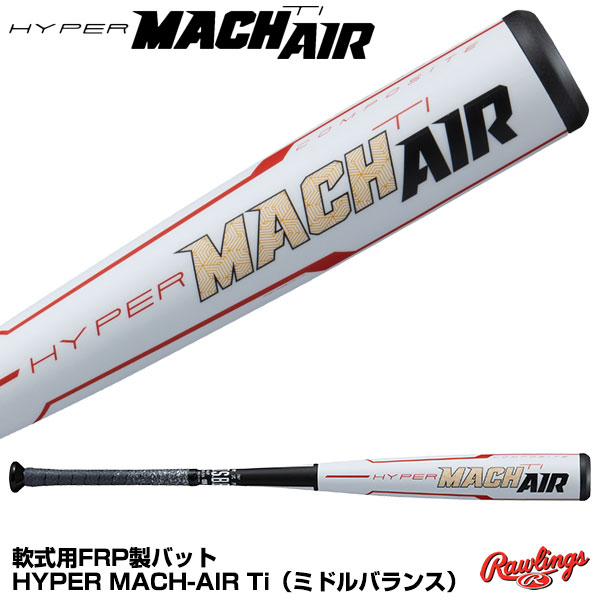 【あす楽対応】ローリングス(Rawlings) BR0HYMAI 軟式用FRP製バット ハイパーマッハエアー Ti HYPER MACH-AIR Ti 30%OFF 野球用品 2020SS
