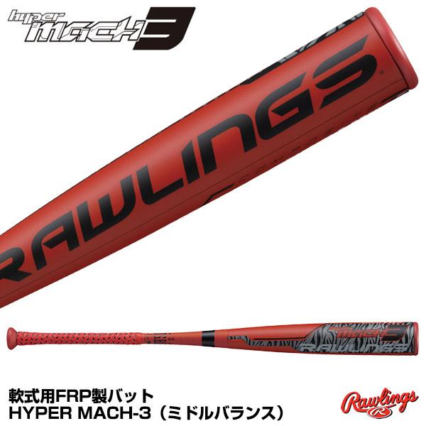 ローリングス(Rawlings) BR0HYMA3 軟式用FRP製バット ハイパーマッハ3 HYPER MACH-3 20%OFF 野球用品 2020SS