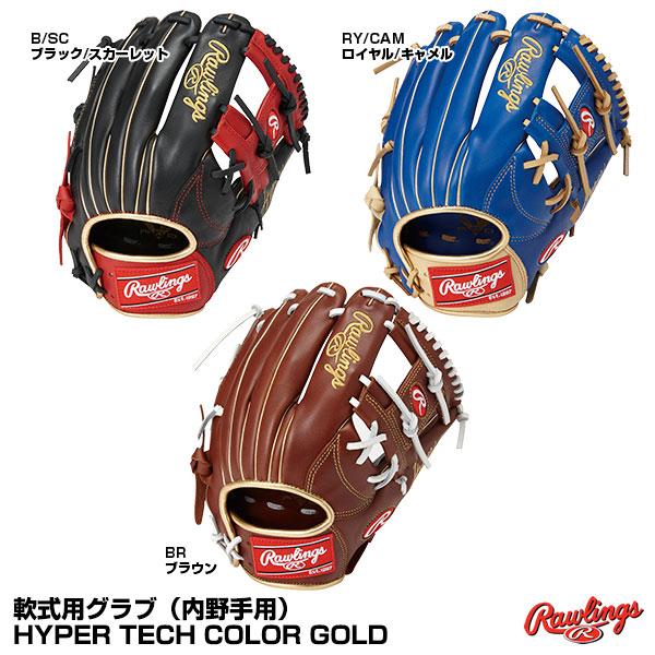 【あす楽対応】ローリングス(Rawlings) GRXFHTCN62 軟式用グラブ(内野手用) HYPER TECH COLOR GOLD 20%OFF 野球用品 グローブ 2020FW
