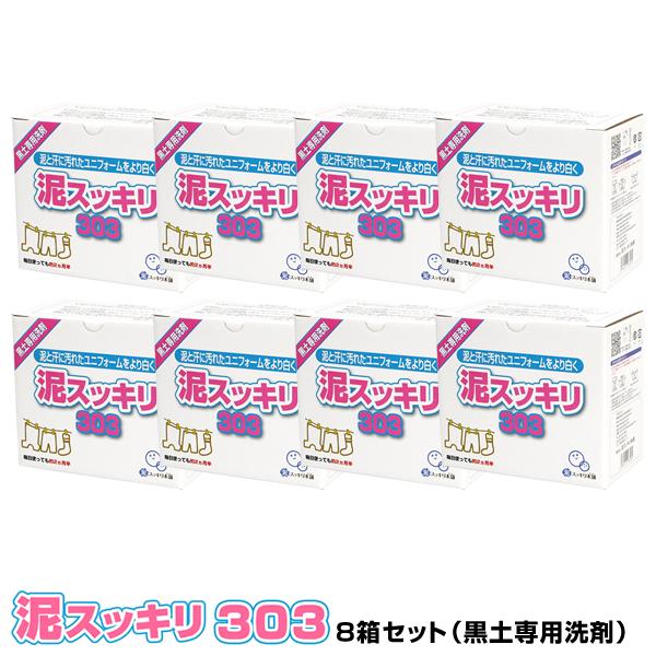 【あす楽対応】泥汚れ専用洗剤 泥スッキリ303(黒土専用) 8箱セット