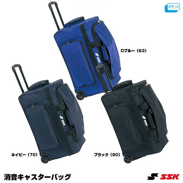 エスエスケイ(SSK) BH3001 消音キャスターバッグ 刺繍加工対応 25%OFF 野球用品 2019SS