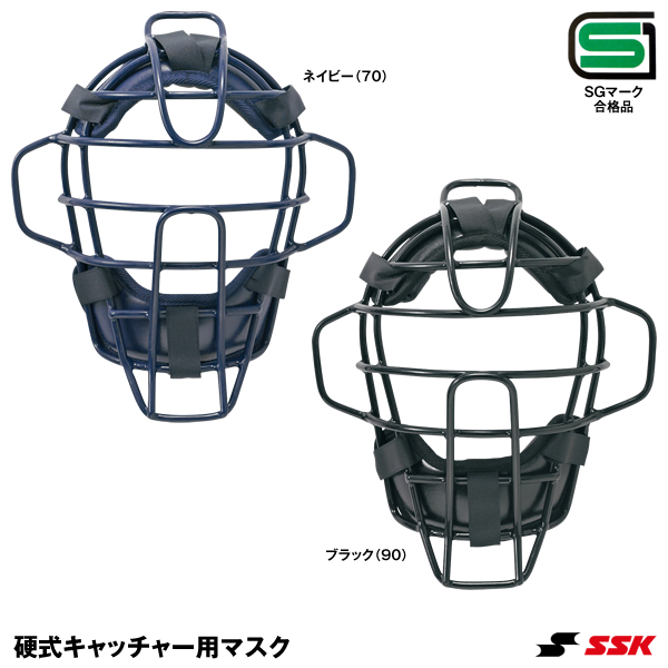 エスエスケイ(SSK) CKM1510S 硬式キャッチャー用マスク スロートガード一体型 25%OFF 野球用品 2018SS