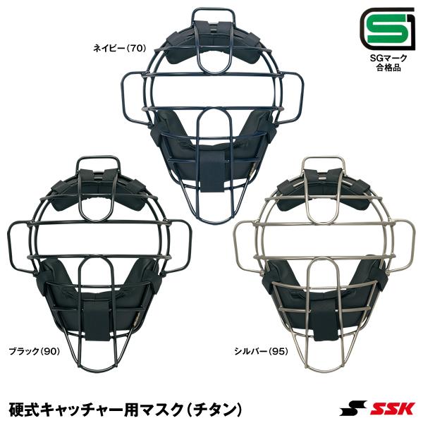エスエスケイ(SSK) CKM1800S 硬式キャッチャー用チタンマスク 25%OFF 野球用品 2019SS