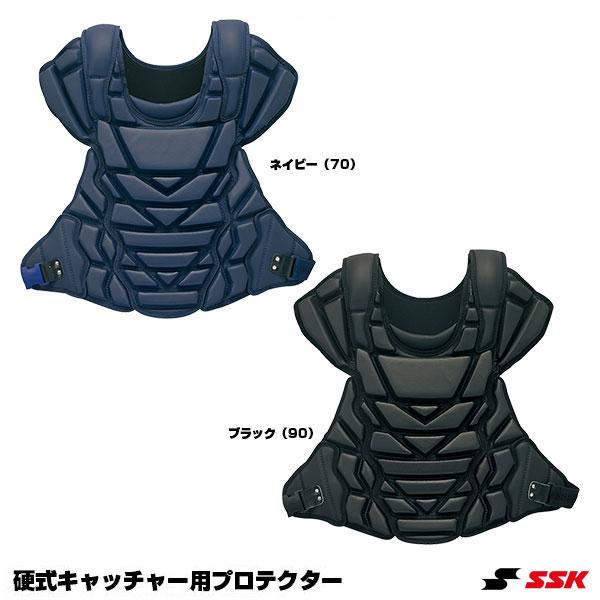 エスエスケイ(SSK) CKP1700 硬式キャッチャー用プロテクター 25%OFF 野球用品 2019SS