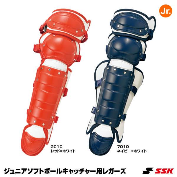 エスエスケイ(SSK) CSLJ110C ジュニアソフトボールキャッチャー用レガーズ 25%OFF ソフトボール用品 2019SS