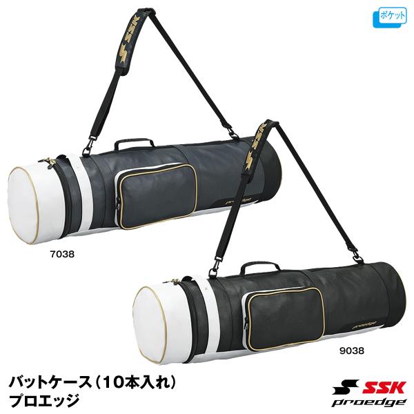 エスエスケイ(SSK) EBH5011 バットケース(10本入れ) プロエッジ 刺繍加工対応 20%OFF 野球用品 2020SS