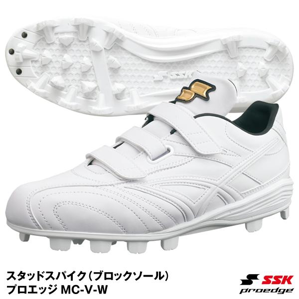 【あす楽対応】エスエスケイ(SSK) ESF4011 スタッドスパイク(ブロックソール) プロエッジ MC-V-W 20%OFF 野球用品 白スパイク 2020SS