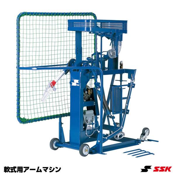 エスエスケイ(SSK) MA110SGN 軟式用アームマシン 20%OFF 野球用品 2018SS