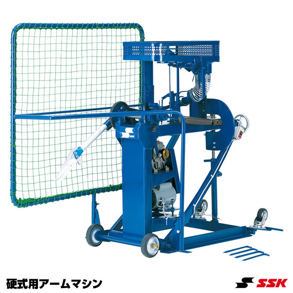 エスエスケイ(SSK) MA115SGK 硬式用アームマシン 20%OFF 野球用品 2018SS