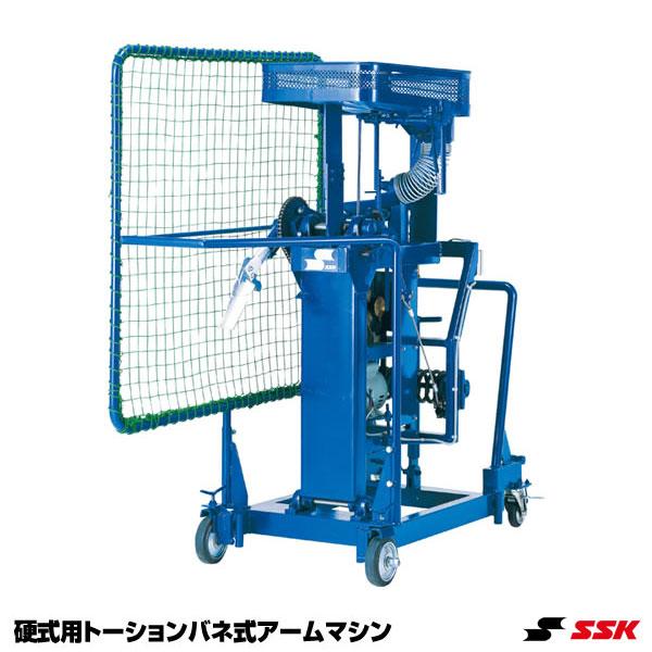エスエスケイ(SSK) MA160SGK 硬式用トーションバネ式アームマシン 20%OFF 野球用品 2018SS