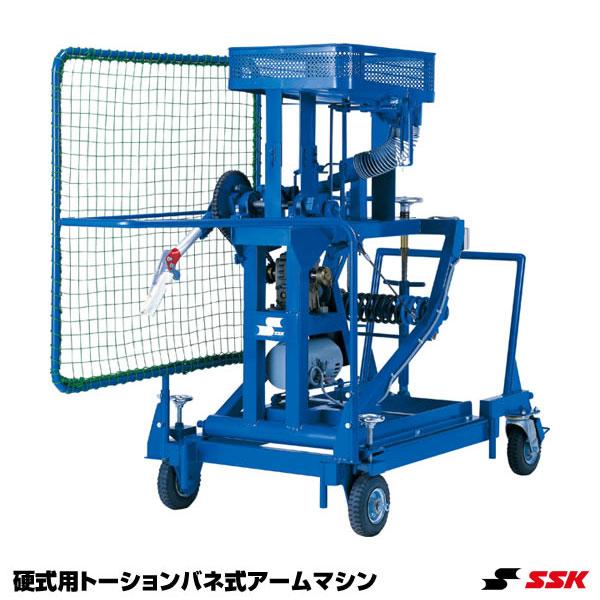 エスエスケイ(SSK) MA170SGK 硬式用トーションバネ式アームマシン 20%OFF 野球用品 2019SS