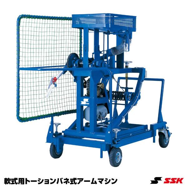 エスエスケイ(SSK) MA170SGN 軟式用トーションバネ式アームマシン 20%OFF 野球用品 2019SS