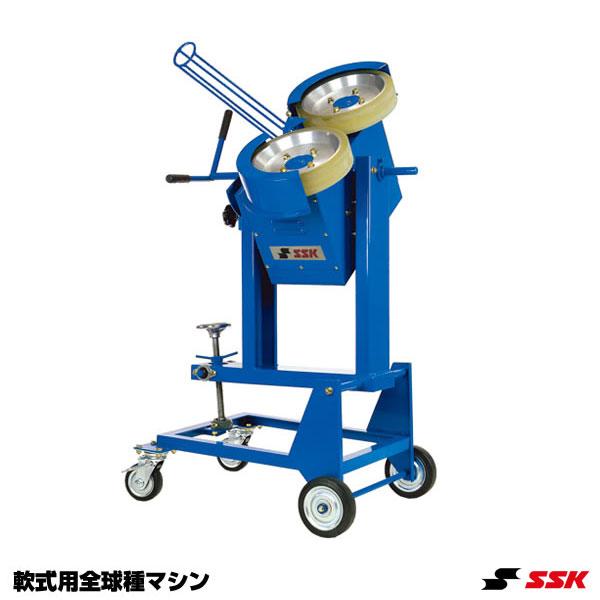 エスエスケイ(SSK) MA777N 軟式用全球種マシン 20%OFF 野球用品 2018SS
