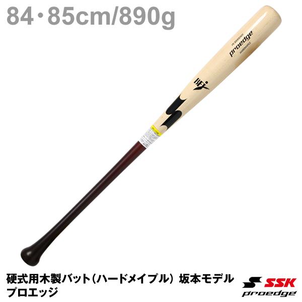 【あす楽対応】エスエスケイ(SSK) PE3000GS01 硬式用木製バット(ハードメイプル) プロエッジ 84cm・85cm/890g平均 オリジナル 野球用品