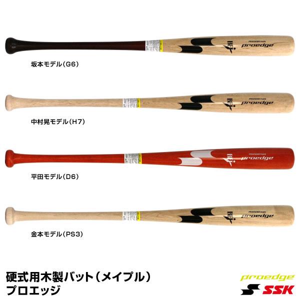 【あす楽対応】エスエスケイ(SSK) PE650BTAGS 硬式用木製バット(北米産メイプル・プロ材) プロエッジ オリジナル 野球用品