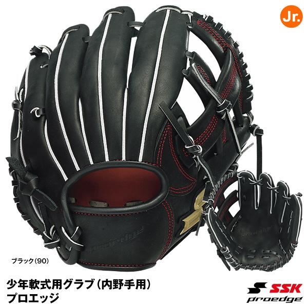 【あす楽対応】エスエスケイ(SSK) PEJ205 少年軟式用グラブ(内野手用) プロエッジ 限定品 20%OFF 野球用品 グローブ 2020SS