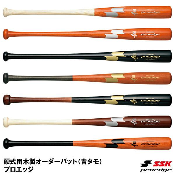 <受注生産>エスエスケイ(SSK) PEO555BT 硬式用木製オーダーバット(青タモ) プロエッジ 10%OFF 野球用品 2019SS