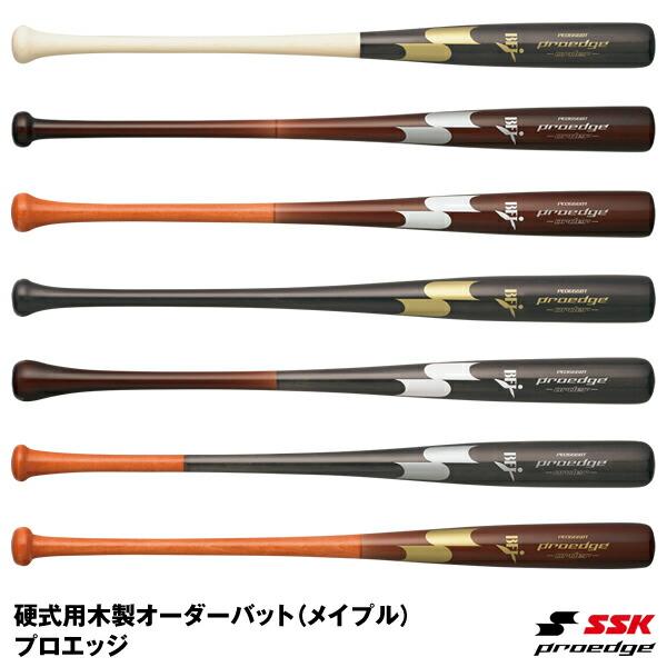 <受注生産>エスエスケイ(SSK) PEO666BT2 硬式用木製オーダーバット(メイプル) プロエッジ 10%OFF 野球用品 2020SS