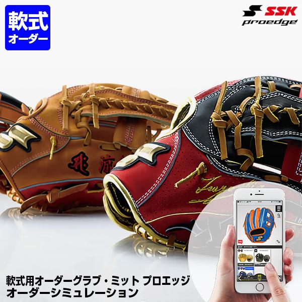 <受注生産>エスエスケイ(SSK) PEOGN 軟式用オーダーグラブ・ミット プロエッジ 10%OFF グローブ 野球用品