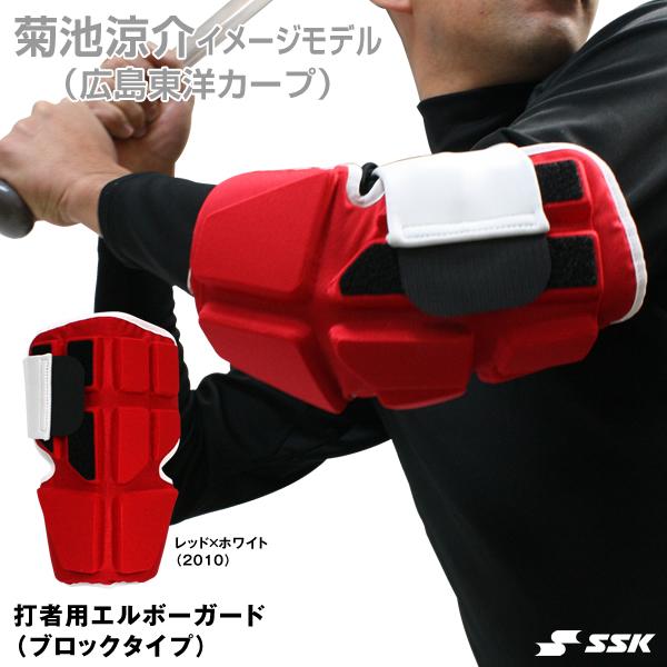 【あす楽対応】エスエスケイ(SSK) PG620PP 硬式・軟式兼用エルボーガード(ブロックタイプ) 限定品 野球用品 2019SS